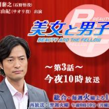 ★☆今夜10:00、第3話放送!前川泰之・清水由紀出演ドラマ「美女と男子」☆★