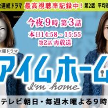 最高視聴率記録中!上戸彩「アイムホーム」今夜9時第3話!14:58~第2話再放送
