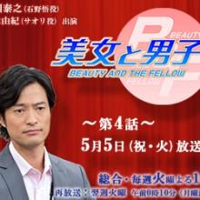 ★☆今夜10:00、第4話放送!前川泰之・清水由紀出演ドラマ「美女と男子」☆★