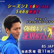 ☆★今夜11:30放送!長濱慎出演ドラマ「強靭ボディセクシーボディ」シーズン3 第6話!☆★