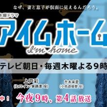 ⇒⇒上戸彩「アイムホーム」今夜9時第4話放送!!⇐⇐