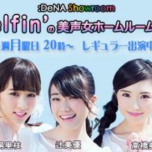 ■今夜20:00~放送!赤井沙希がゲスト出演!! DeNA Showroom「elfinの美声女ホームルーム」毎週月曜レギュラー出演中!■
