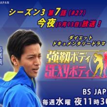 ☆★今夜11:30放送!長濱慎出演ドラマ「強靭ボディセクシーボディ」シーズン3 第7話!☆★