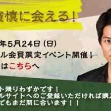◆◇【チケット締切間近!】長濱慎 第2回モバイル会員限定イベント5月24日開催!!◆◇