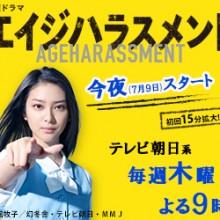 ▲▽いよいよ今夜9時スタート!!▲▽武井咲主演「エイジハラスメント」初回15分拡大放送!