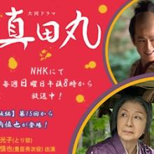 【今夜よる8:00~!】NHK大河ドラマ「真田丸」第28回!ほか、日曜放送のおすすめドラマ情報!
