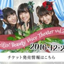 【まもなく10:00~一般発売開始! 】2回目のelfin'単独ファンイベント「Beauty Voice Theater Vol.2」12月25日開催!