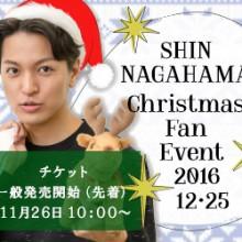 【まもなく10:00~一般発売開始! 】 長濱慎 12月25日開催「クリスマスファンイベント」情報!