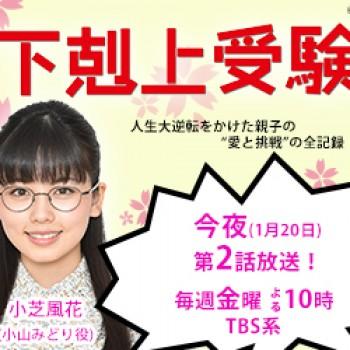 【本日よる10時から第2話放送!】小芝風花出演 TBS金曜ドラマ「下剋上受験」