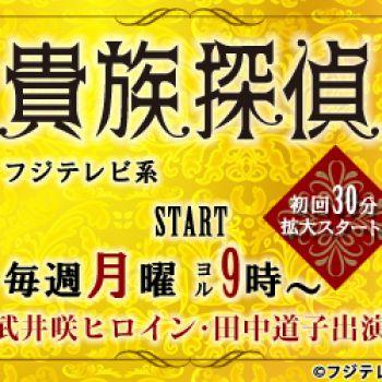 「貴族探偵」2017年4月17日(月)21:00スタート!初回30分拡大放送!