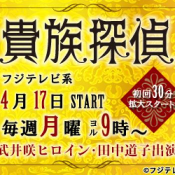 【武井咲、田中道子】【4月17日スタート!】フジテレビ・ドラマ「貴族探偵」