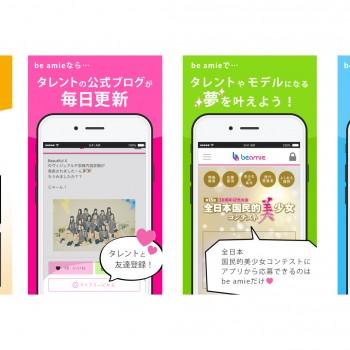 【重要なお知らせ】iOSアプリをリリースいたしました