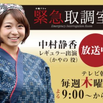 【第8話、今夜放送!】中村静香「緊急取調室」レギュラー出演中!