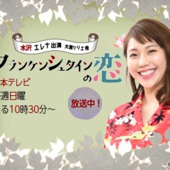 【第9話、今夜放送!】水沢エレナ 毎週日曜「フランケンシュタインの恋」出演情報!