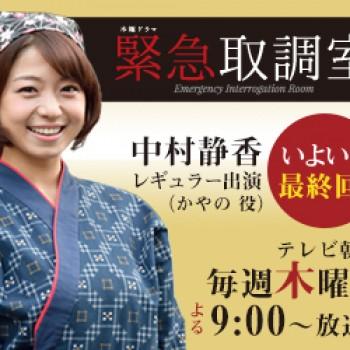 【今夜、最終話!】中村静香「緊急取調室」レギュラー出演中!