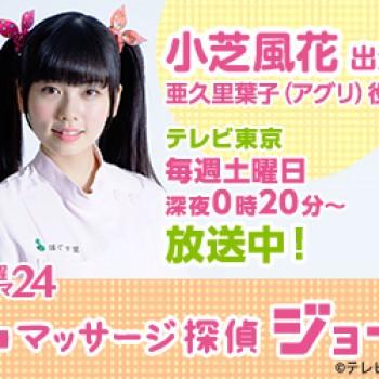 【第12話、今夜放送!】小芝風花 土曜ドラマ24「マッサージ探偵ジョー」出演中!