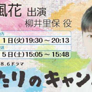 小芝風花 8月5日「ふたりのキャンバス」出演情報!