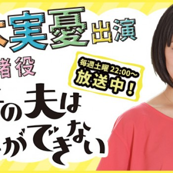 【次回第5話、明日放送!】吉本実憂 土曜ドラマ「ウチの夫は仕事ができない」出演情報!