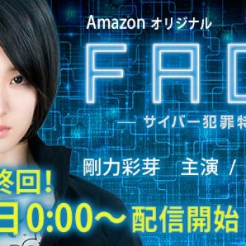 【剛力彩芽主演】9月13日0:00-  いよいよ「フェイス」最終回が配信開始されます!
