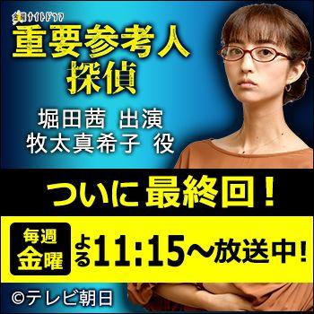【次回最終話、本日放送!】堀田茜 金曜ナイトドラマ「重要参考人探偵」出演情報!