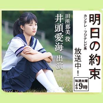 【井頭愛海】第9話、明日放送!「明日の約束」出演情報!