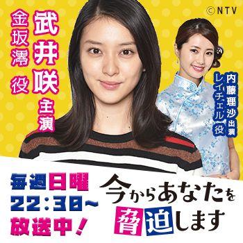 【武井咲・内藤理沙】第9話、12月17日放送!日曜ドラマ「今からあなたを脅迫します」出演情報!