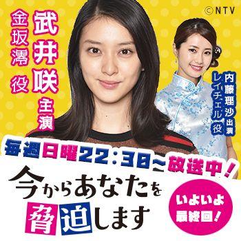 【武井咲・内藤理沙】最終回、12月17日放送!日曜ドラマ「今からあなたを脅迫します」出演情報!