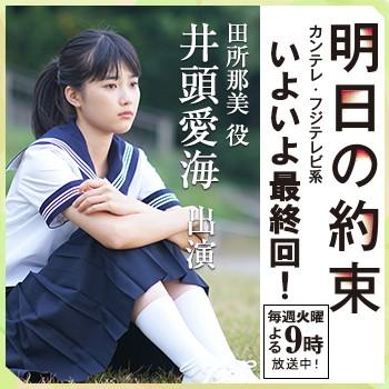 【井頭愛海】いよいよ最終回、明日放送!「明日の約束」出演情報!