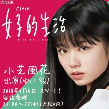 小芝風花 2018年1月5日放送スタート!「女子的生活」新ドラマ出演情報!