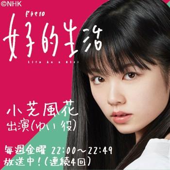 小芝風花 次回第2回 、1月12日放送!「女子的生活」ドラマ出演情報!