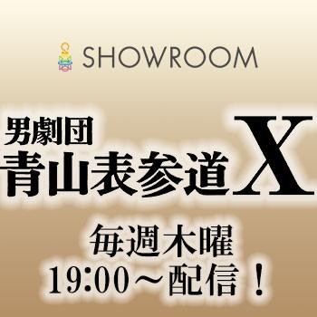 【本日配信!】「男劇団Showroom」毎週木曜 19:00~配信中!
