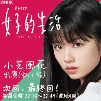 小芝風花 次回いよいよ最終回!明日放送「女子的生活」ドラマ出演情報!