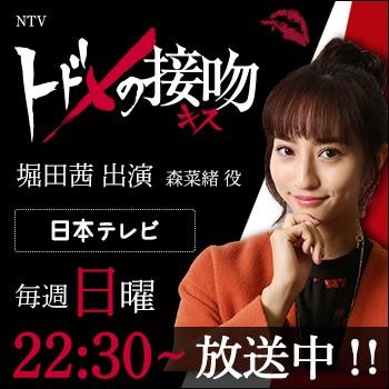 【堀田茜】次回第5話、2月4日放送!日曜ドラマ「トドメの接吻」出演情報!
