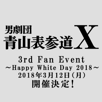 【男劇団 青山表参道X】 3rd Fan Eventファンクラブ先行発売に関するお知らせ