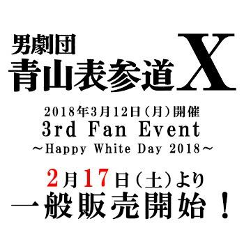 【男劇団 青山表参道X】3rd Fan Event 一般発売に関するお知らせ
