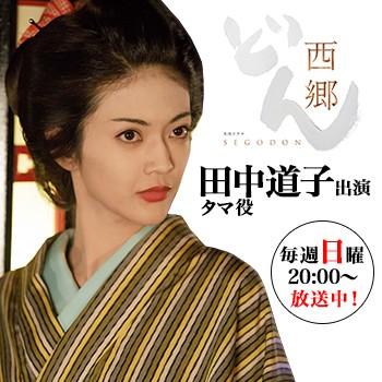 田中道子 次回第10回、3月11日放送 大河ドラマ「西郷どん」出演情報!