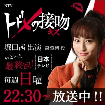 【堀田茜】次回第10話、3月11日放送!日曜ドラマ「トドメの接吻」出演情報!