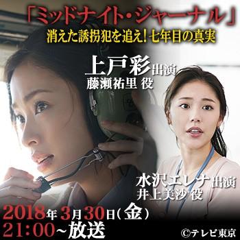 【上戸彩・水沢エレナ】いよいよ、今夜放送!「ミッドナイト・ジャーナル」出演情報!