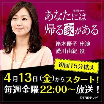【笛木優子】いよいよ、今夜放送スタート!「あなたには帰る家がある」テレビ出演情報!