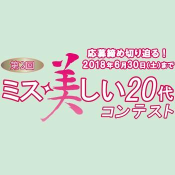 【応募受付中!】「第2回ミス美しい20代コンテスト」特設サイト開設!