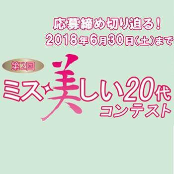 【応募受付中!】【応募締め切り迫る!】「第2回ミス美しい20代コンテスト」特設サイト開設!
