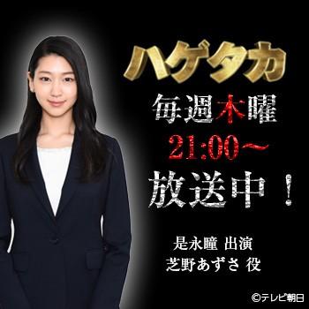 【是永瞳】第5話、今夜放送!木曜ドラマ「ハゲタカ」出演情報!