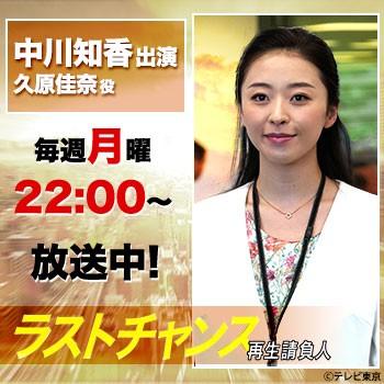 【中川知香】次回第6話、今夜放送!「ラストチャンス 再生請負人」出演情報!