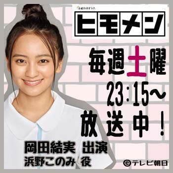 【岡田結実】次回第4話、8月18日放送!土曜ナイトドラマ「ヒモメン」出演情報!!