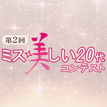 【第2回ミス美しい20代コンテスト】<mysta賞>投票開始!