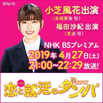 【小芝風花・福田沙紀】4月27日 NHK BSプレミアム「恋と就活のダンパ」出演情報!
