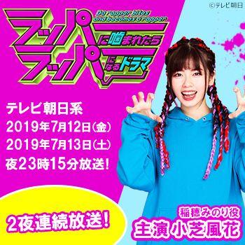 【小芝風花 主演】7月12日、7月13日 2夜連続放送 スペシャルドラマ「ラッパーに噛まれたらラッパーになるドラマ」出演決定!
