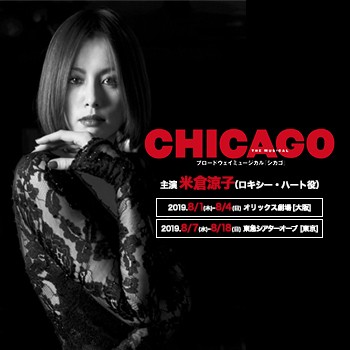 【米倉涼子】史上初、3度目のブロードウェイ舞台に立つ! ブロードウェイミュージカル「CHICAGO」出演情報!
