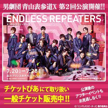 【男劇団 青山表参道X】【一般チケット販売中!】 7月20日~7月28日「ENDLESS REPEATERS-エンドレスリピーターズ-」