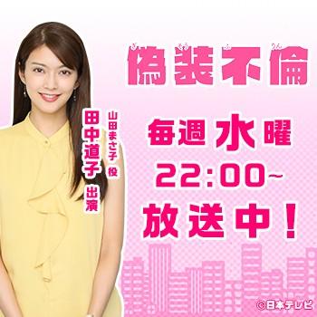 【田中道子】次回第7話、8月21日放送!水曜ドラマ「偽 装 不 倫」出演情報!